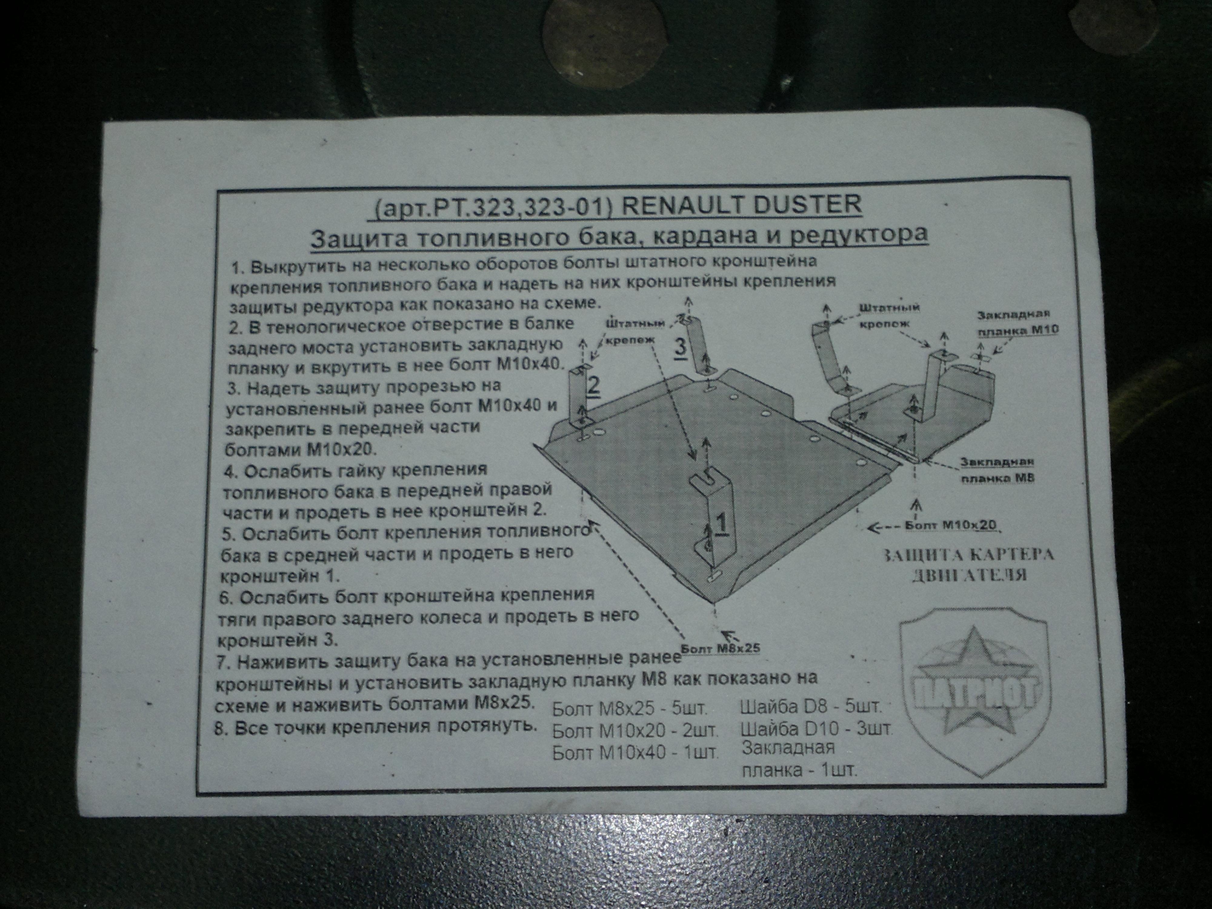 Чертеж защиты бензобака на рено дастер своими руками 34