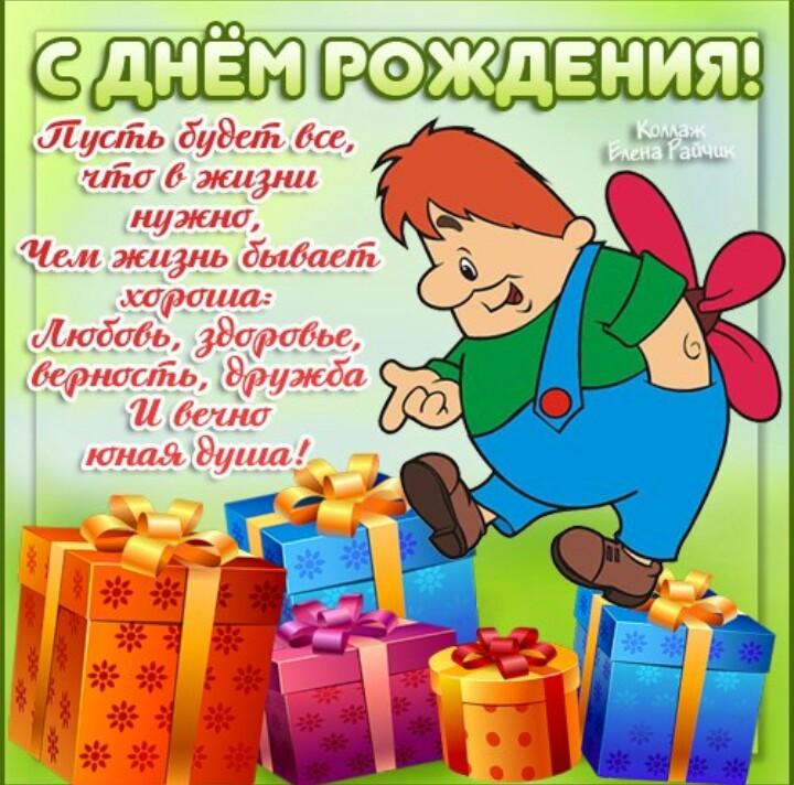 Поздравлёния с днём рождения