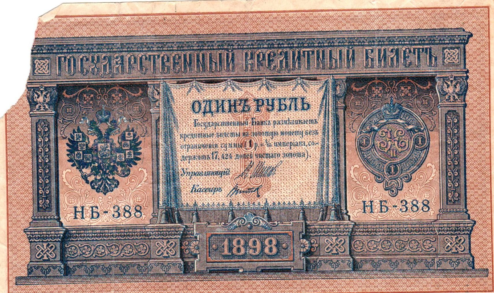 Нажмите на изображение для увеличения Название: 1 рубль (1).jpg Просмотров: 36 Размер:1.04 Мб ID:81503