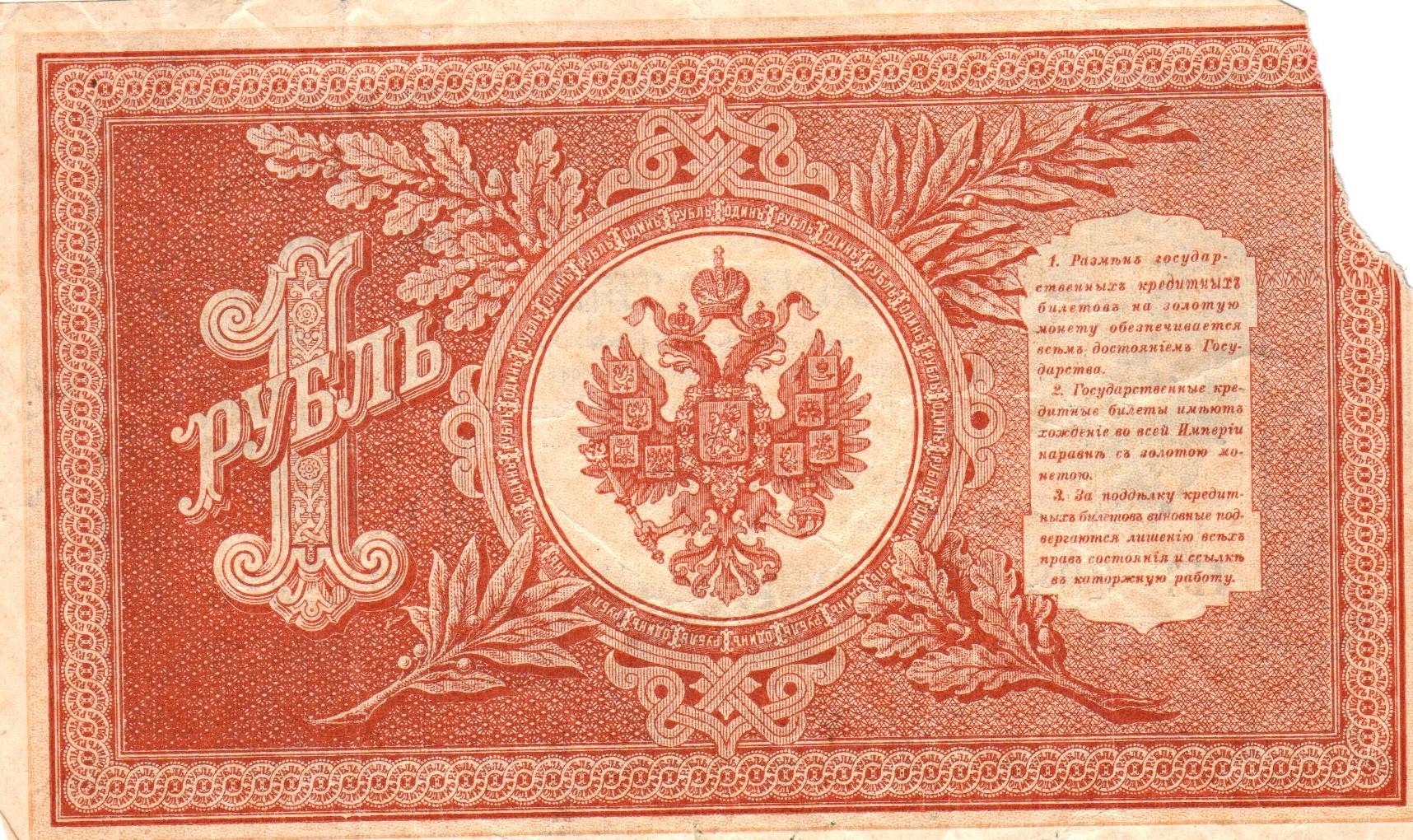 Нажмите на изображение для увеличения Название: 1 рубль (2).jpg Просмотров: 32 Размер:875.6 Кб ID:81504
