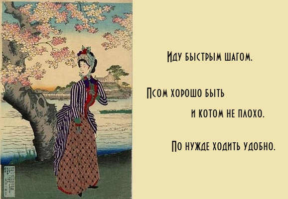 poeziya-hokku-eroticheskie