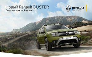 Объявлена дата старта продаж обновлённого Renault Duster