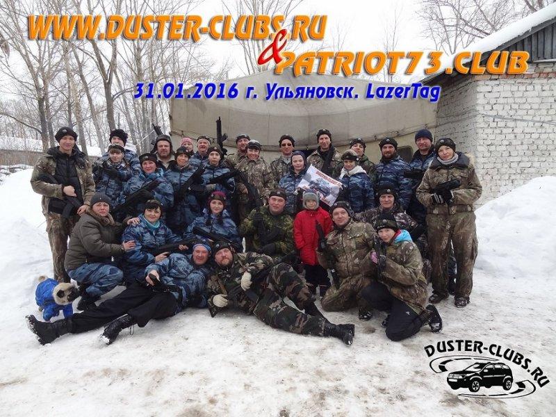31.01.2016 г. Ульяновск. LazerTag