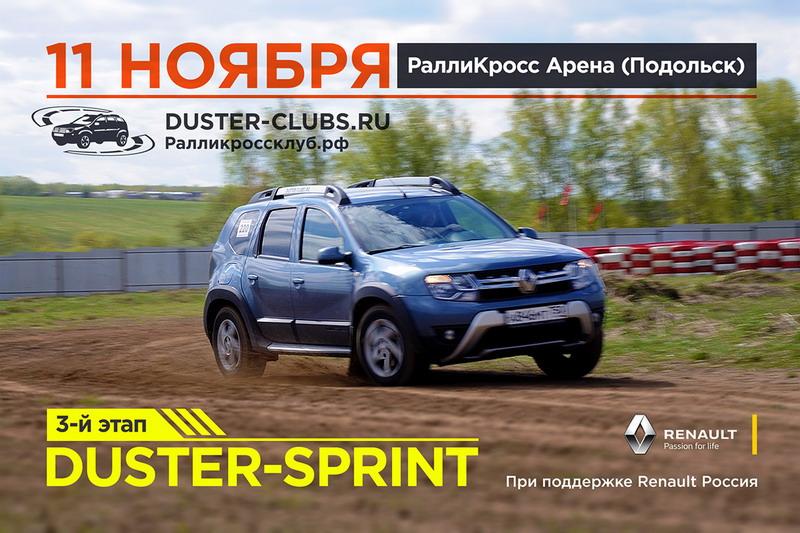 11.11.2017 DUSTER-SPRINT, 3-й этап сезона 2017