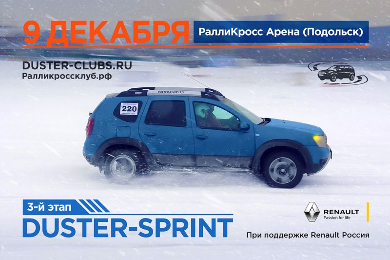 09.12.2017 DUSTER-SPRINT, 3-й этап сезона 2017