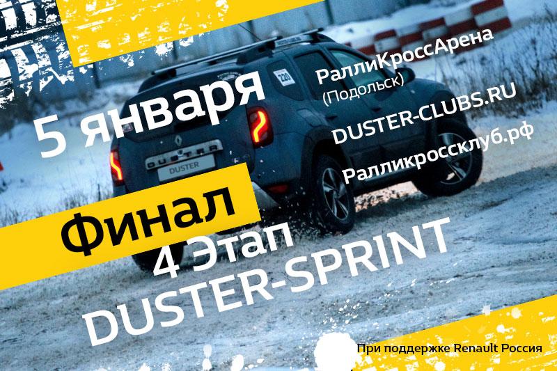 05.01.2018 DUSTER-SPRINT, 4-й этап сезона 2017