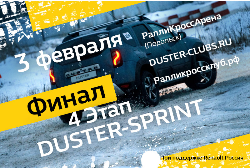 03.02.2018 DUSTER-SPRINT, 4-й этап сезона 2017